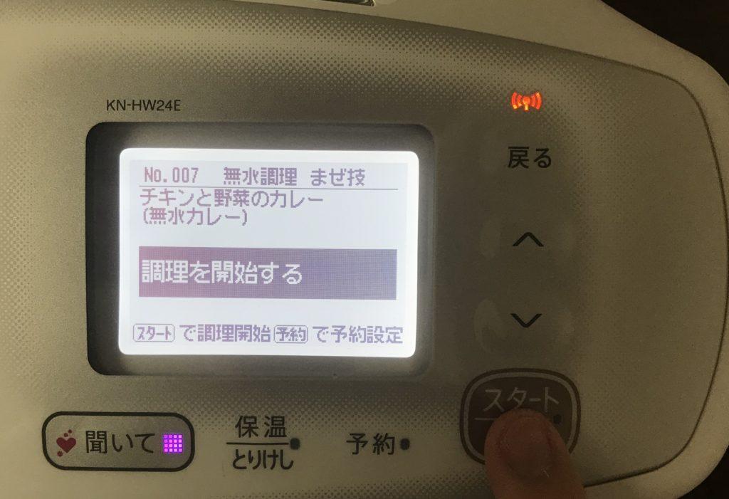 cooking procedure 3